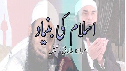 Islam Ki Bunyad,اسلام کی بنیاد - Maulana Tariq Jameel,مولانا طارق جمیل