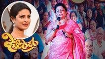 Priyanka Chopra's Mom Madhu Chopra Attends TRAILER Launch Of Ventilator | Marathi Movie