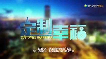 定製幸福 第20集 Customize Happiness Ep20