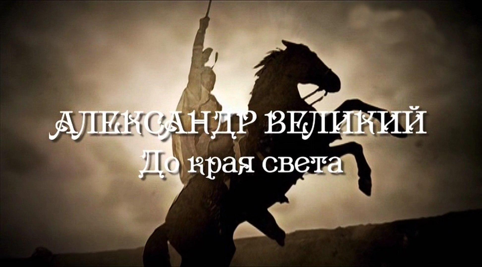 Александр Великий 2. До края света / Alexander der Grobe (2014)