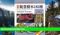 Big Deals  Guan shang shu mu 185 zhong (Taiwan hua hui shi yong tu jian) (Mandarin Chinese