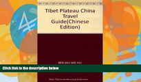 Big Deals  Tibet Plateau China Travel Guide(Chinese Edition)  Full Ebooks Most Wanted
