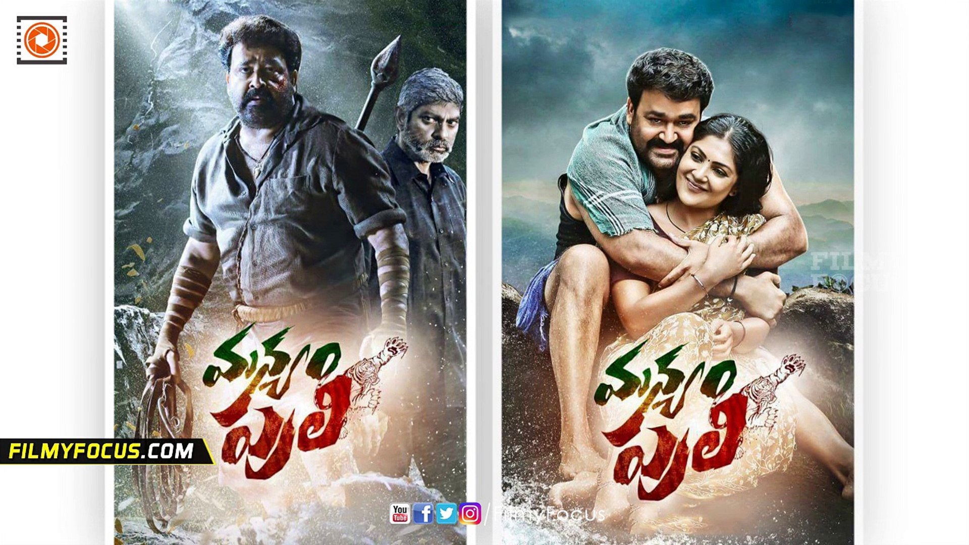 Lalettans Pulimurugan Malayalam Movie Telugu Version Manyampuli First Look Filmyfocuscom