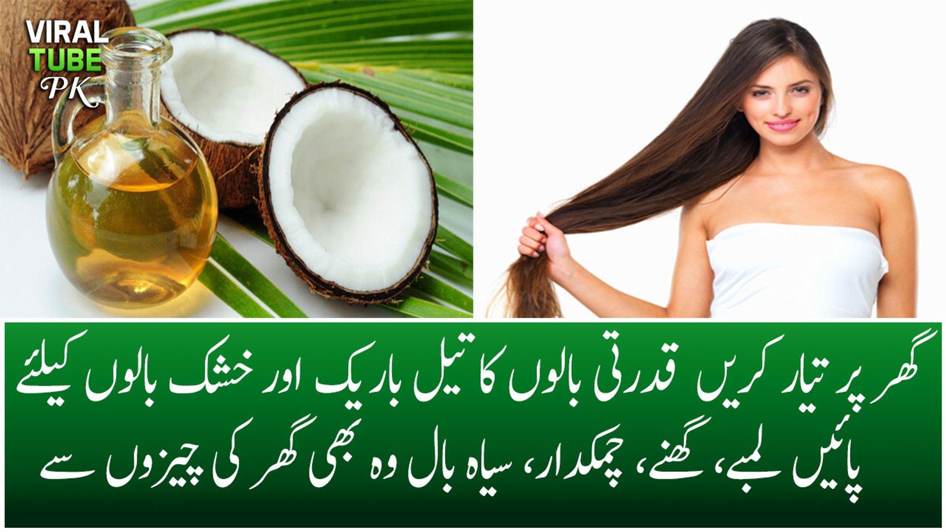 Homemade Natural Hair Oil For Dry Hairs 2016 Makes Hair Long & Shiny