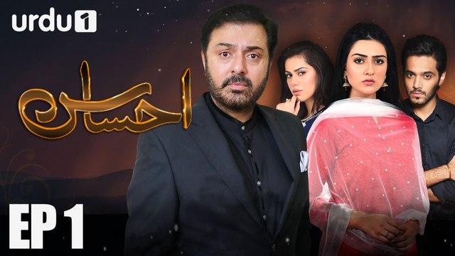 Ahsas - Episode 1 | Urdu 1 Dramas | Sarah Khan, Noman Ijaz, Ghana Ali