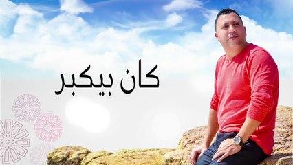 Adil Kaissar - Oyoun Soud