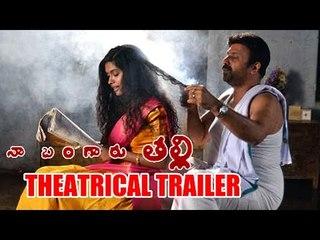 Na Bangaru Thalli Theatrical Trailer - Siddique, Anjali Patil, Lakshmi Menon - 2014