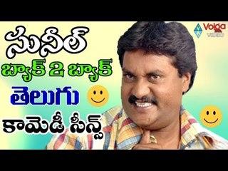 Sunil Back 2 Back Comedy Scenes    Telugu Latest Comedy Scenes 2016    Volga Videos