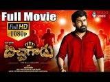 Bichagadu Latest Telugu Full Movie || Vijay Antony ||  2016 telugu movies