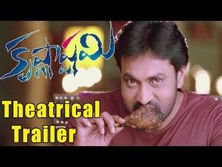 Krishnastami Movie Theatrical Trailer - Sunil, Nikki Galrani, Dimple Chopade - 2015