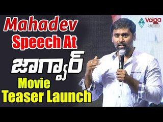 Mahadev Speech At Jaguar Movie Teaser Launch    Nikhil Gowda, Deepti Sati 2016    Volga Videos
