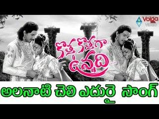 Kotha Kothaga Unnadi Songs || Alanaati Cheli Eduri Song || Samar, Akshitha, Kimaya || 2016