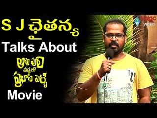 S J Chaitanya Talks About Aavu Puli Madhyalo Prabhas Pelli Movie || Prabhakar || 2016