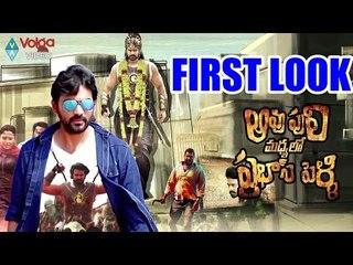 Aavu Puli Madhyalo Prabhas Pelli Movie First Look || 2016 Latest Movies || Prabhakar