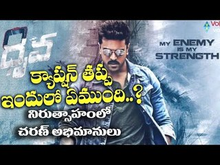 Negative Comments on Ram Charan #Dhruva First look #Gossips 2016