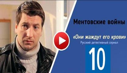 Ментовские войны 10 сезон 6 серия. Криминал, Детектив 2016. Русский фильм сериал