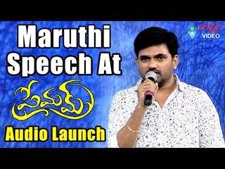 Maruthi Speech At Premam Movie Audio Launch    Naga Chaitanya, Shruti Haasan    2016