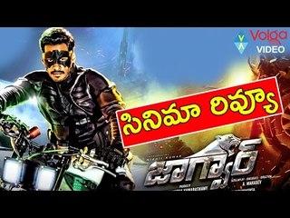 Jaguar Movie Review    Jaguar Telugu Movie Public Review    Nikhil Gowda, Deepti Sati    2016