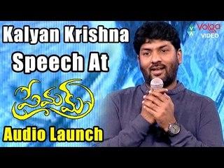 Kalyan Krishna Speech At Premam Movie Audio Launch    Naga Chaitanya, Shruti Haasan    2016