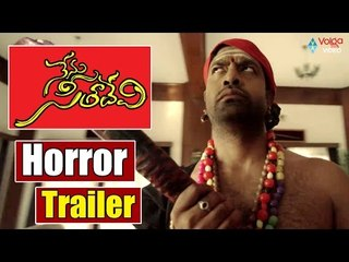 Nenu Seethadevi Movie Horror Trailer    2016 Latest Movies    Sandeep, Bavya Sri    Volga Videos