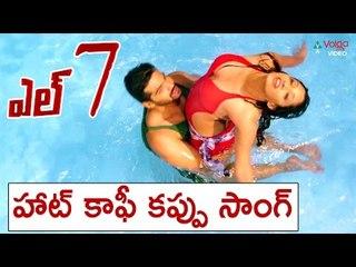 L7 Movie Songs    Hot Coffee Kappu Song    2016 Latest Movies    Aadit,Pooja Javeri    Volga Videos