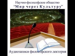 """Аудиолекция """"Дети нового сознания"""" (76)"""