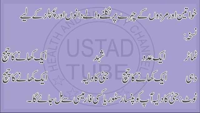 Acne Blackhead And Pimple Se Nijat Asan Nuskhadramas online, dramas pakistani, dramas central, dramas songs, dramas ost,