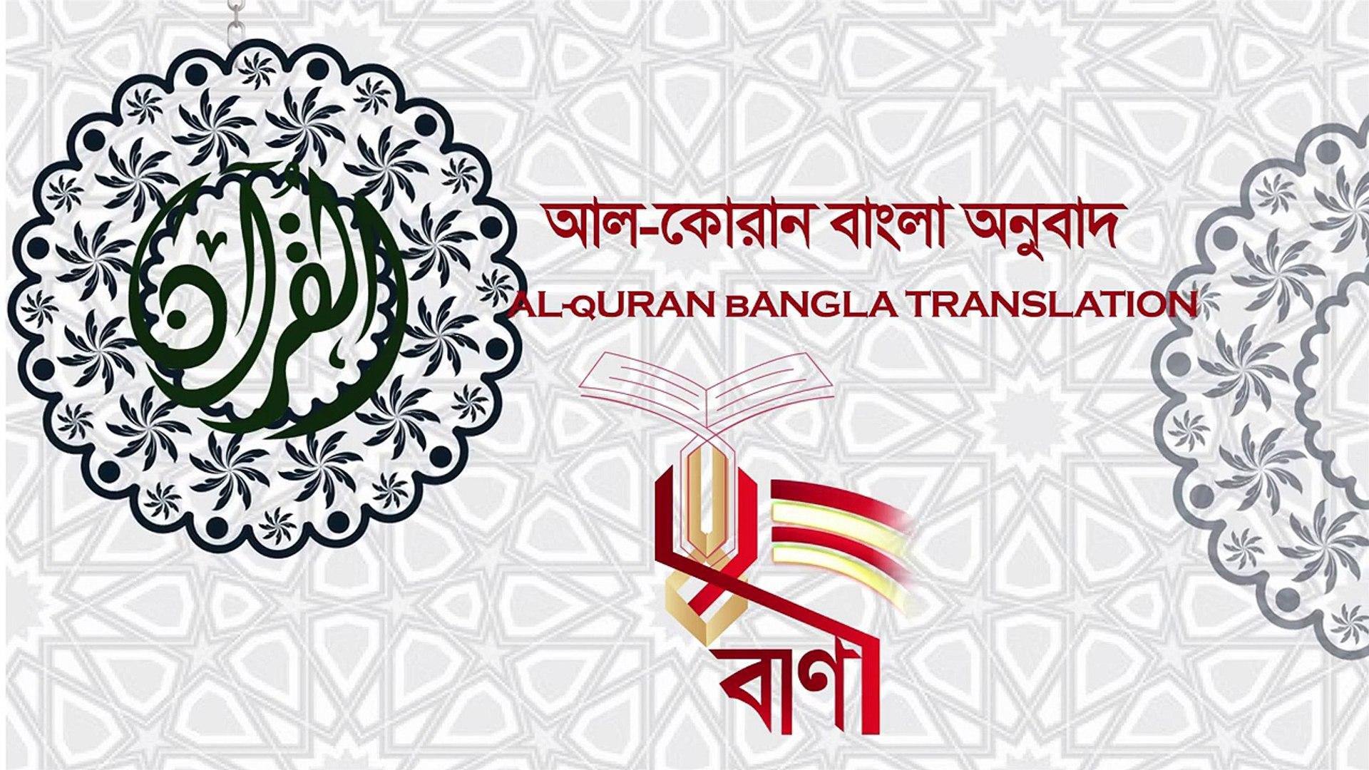 01 Sura Al-Fatiha  সুললিত কন্ঠে আল কুরআনের বাংলা তরজমা Al Quran Bangla Translation