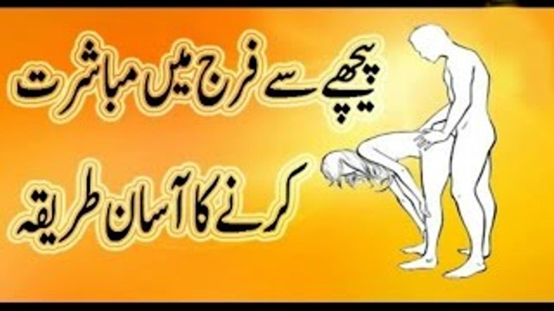 Biwi Aur Shohar Cafused Mubashrat Ka Sahi Tariqa video In Urdu 2016