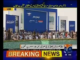 Most visionary speech of this political era by Siraj ul Haq
