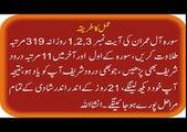 Shadi ka wazifa Jaldi shadi ka ek behtareen trika in urdu Jaaldi Shadi Hone Ka Wazifaشادی کا وظیفہ