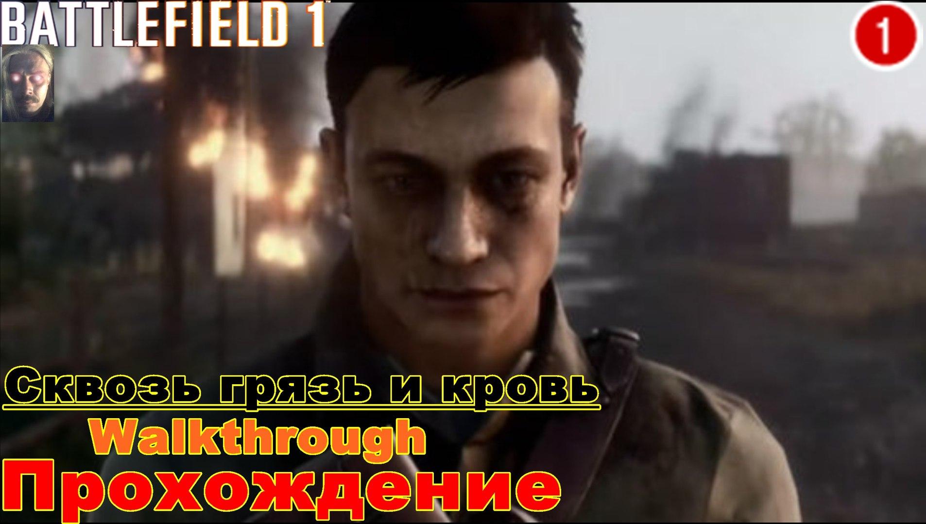 Прохождение Battlefield 1.Часть 1{Сквозь грязь и Кровь}.1.