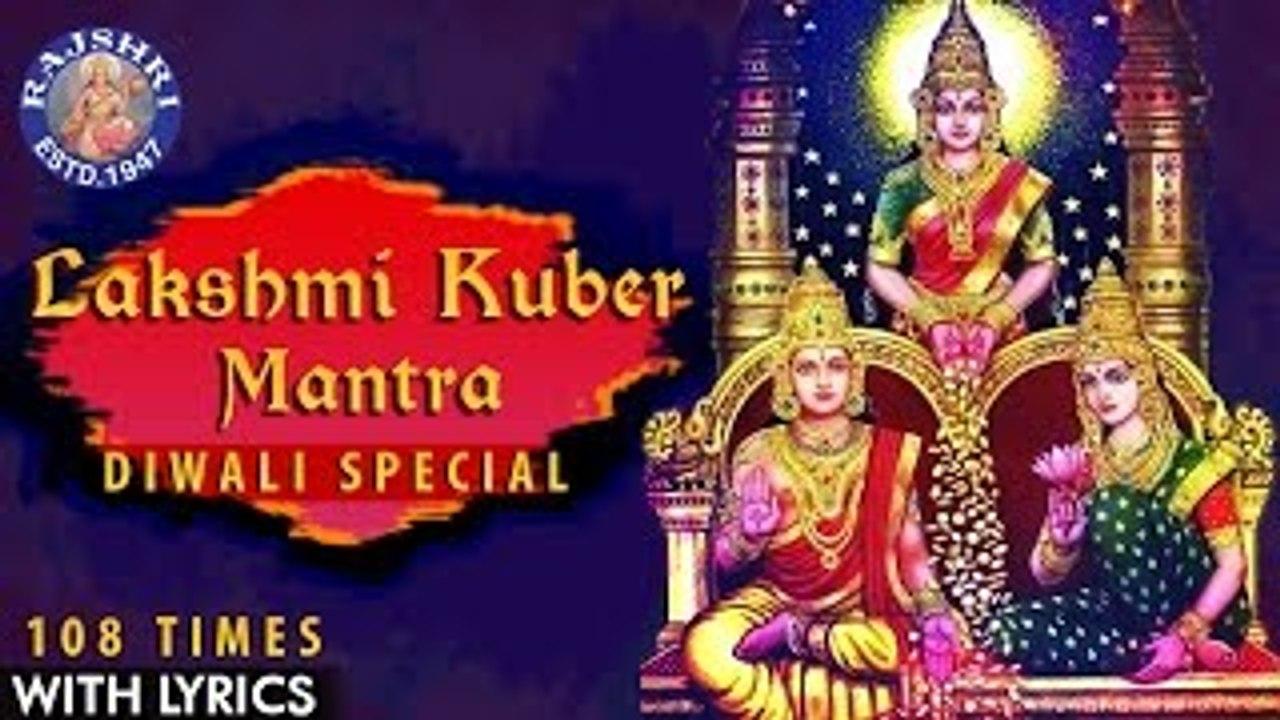 Lakshmi Kuber Mantra 108 Times | Kuber Gayatri Mantra | Mantra For Wealth &  Money | Diwali Special
