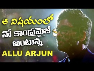 Who is Next Film Director Of Allu Arjun Movie | Latest Trending Gossips