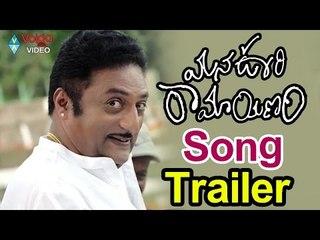 Mana Voori Ramayanam Movie Songs || Mana Voori Ramayanam Song || Prakash Raj || 2016