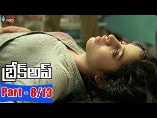 Break Up Telugu Full Movie Parts 8/13 || Ranadhir, Swathi Deekhit || 2016