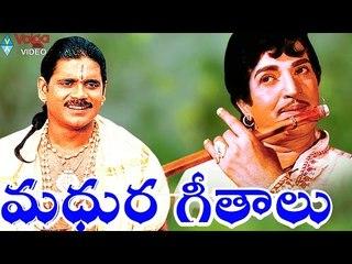 Non Stop Madhura Geethaalu || Telugu Old Hit Songs Jukebox || Telugu Super Hit Songs || Volga Videos