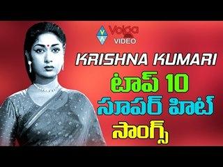 Krishna Kumari Top 10 Super Hit Songs || Krishna Kumari Telugu Video Songs 2016 || Volga Videos