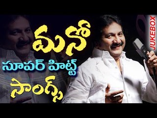Non Stop Mano Super Hit Telugu Songs Collection - Video Songs Jukebox