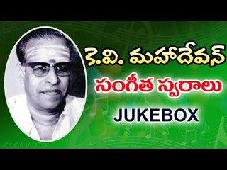 Non Stop K. V. Mahadevan (సంగీత స్వరాలు) Telugu Old Hit Songs - Video Songs Jukebox