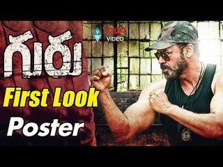Venkatesh Guru Movie First Look Poster || Venkatesh || 2016 Latest Movies