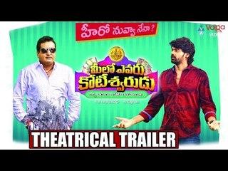 Meelo Evaru Koteeswarudu Movie Theatrical Trailer || Naveen Chandra, Shruti Sodhi || 2016