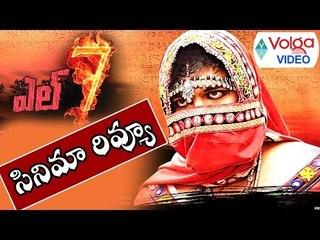 L7 Movie Review || L7 Movie Public Review || 2016 Latest Movies || Aadit,Pooja Javeri