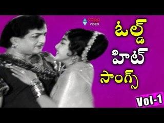 Non Stop Telugu Old Super Hit Songs | Jukebox | Vol 1 | 2016