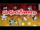 Non Stop Telugu Old Songs - Madhura Geetaalu - Old Songs Collection - Video Songs Jukebox