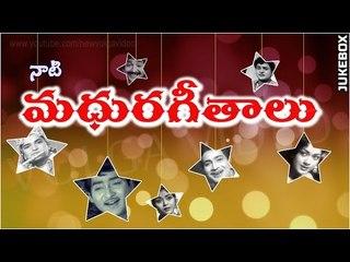 Non Stop Telugu Old Songs - Madhura Geetaalu - Old Songs Collection - Video Songs Jukebox