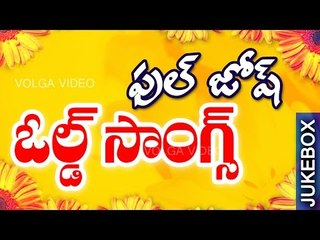 Non Stop Full Josh Telugu Old Songs Collection - Video Songs #Jukebox
