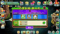 Plants Vs Zombies All Stars:Great Wall King Zombie, Final Boss Great Wall of China, - Part 10