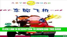 Read Now Child Comprehensive Wisdom Encyclopedia--Ships Vehicles and Planes (Chinese Edition) by