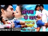 लोरवा के धार - Lorawa Ke Dhar - Naihar Ke Pyar - Yash Kumar - Bhojpuri Hot Songs 2016 new